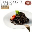 【ふるさと納税】ピエトロ イカスミのパスタソース 4食セット