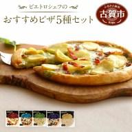【ふるさと納税】ピエトロシェフのおすすめピザ5種セット ピザ