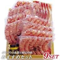 【ふるさと納税】【糸島手作りハム】おすすめギフトセット(2)