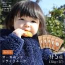 【ふるさと納税】【安心のオーガニック】ドライフルーツ(みかん