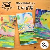 【ふるさと納税】BAB001 【そのぎ茶】KOBAYASHI