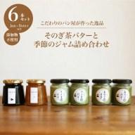 【ふるさと納税】BAF003 【ちわたや】そのぎ茶バターと季