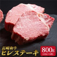 【ふるさと納税】BAJ003 【長崎和牛】絶品ヒレステーキ【