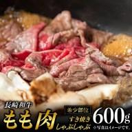 【ふるさと納税】【お中元対応可能】【長崎和牛】牛もも肉 希少