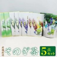 【ふるさと納税】BAL005 【そのぎ茶】長崎そのぎ茶バラエ