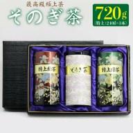 【ふるさと納税】BAL007 【そのぎ茶】長崎そのぎ茶特上缶