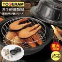 【ふるさと納税】BAO018 【自家製スモーク】遠赤グルメ鍋