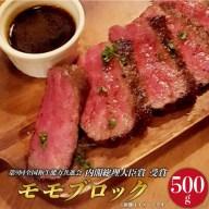 【ふるさと納税】BAU033 【長崎和牛】 牛肉 モモブロッ