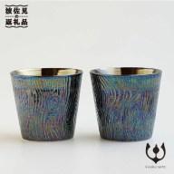 【ふるさと納税】IC18 【波佐見焼】 木目 ロックカップ