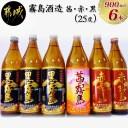 【ふるさと納税】霧島酒造900ml 25度「茜・赤・黒」3色