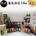 【ふるさと納税】酒神降臨!霧島酒造14種42本セット - 金