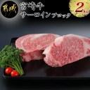 【ふるさと納税】都城産宮崎牛サーロインブロック2kg - 国