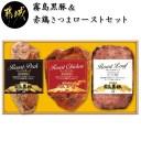 【ふるさと納税】霧島黒豚&赤鶏さつまローストセット - 霧島