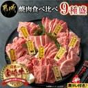 【ふるさと納税】都城産宮崎牛 焼肉食べ比べ9種盛 - 牛肩ロ