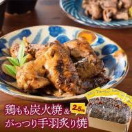 【ふるさと納税】宮崎名物鶏もも炭火焼&手羽炙り焼セット 人気