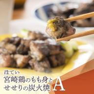 【ふるさと納税】注文後に料理人が焼く!宮崎鶏のもも身とせせり