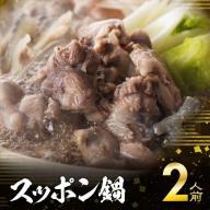 【ふるさと納税】人気のスッポン鍋セット(2人前)