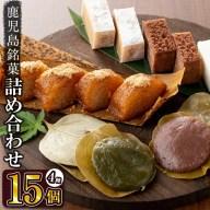 【ふるさと納税】鹿児島銘菓人気の4種計15個詰合せセット(あ