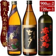 【ふるさと納税】薩摩本格芋焼酎 地元人気の3種セット【吉村酒