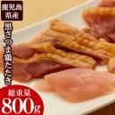 【ふるさと納税】黒さつま鶏タタキ(計800g・200g×4)