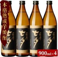 【ふるさと納税】黒七夕 900 焼酎 セット 田崎酒造 地元