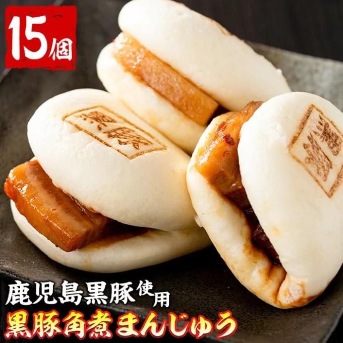 【ふるさと納税】絶品!黒豚角煮まんじゅう(15個入) 自宅で簡単♪気軽にレンジでチンで美味しい♪おやつにもおつまみにも!【萬來】 P8-004