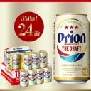 【ふるさと納税】【オリオンビール】オリオン ザ・ドラフト<3