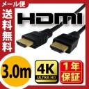 【HDMI ケーブル 3m】当日発送 新規格!2.0規格対応HDMIケーブル 【送料無料】 3.0m 300cm Ver.2.0 ★1年相性保証★ 3D対応 ハイスペック ..