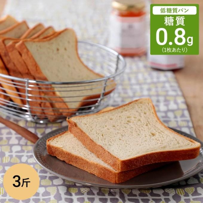 糖質制限 パン 低糖質 大豆食パン 3斤 糖質制限パン 低糖