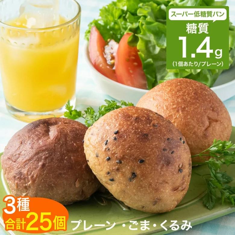 低糖質 パン 糖質制限 糖質オフ ふんわりブランパン ふすまパン 丸いパン 3種