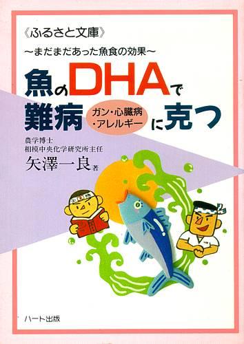魚のDHAで難病に克つ?魚食離れは人類の危機!、まだまだあった魚食の効果:健康食品の効果を解説した書籍