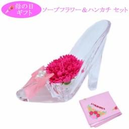 母の日 ギフト シンデレラの靴 花 ソープフラワー 枯れない