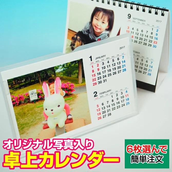 母の日 ギフト プレゼント オリジナルカレンダー 卓上カレンダー 写真入り 記念