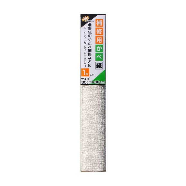 壁紙 補修用 シール のり付き 白 シンプルKH-01 30cmx30cm 1枚入り 壁紙の上にも貼