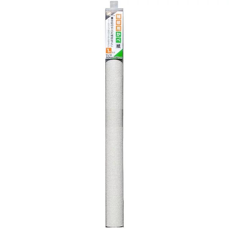 壁紙 補修用 シール のり付き 白 シンプル NU-22 92cmx60cm 1枚入 壁紙の上にも貼