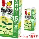 マルサン 調製豆乳カロリー45%オフ1000ml 1ケース(6本)〜