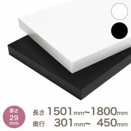 オーダー カラー化粧 棚板 厚さ29mm長さ1501mm〜1