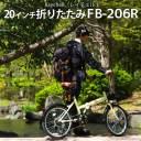 折りたたみ自転車 20インチ 軽量 かご 変速 折り畳み Raychell レイチェル FB-206R シマノ製6段変速