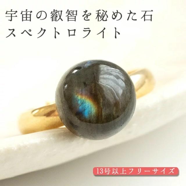 宇宙の叡智を秘めた石 スペクトロライトの真鍮リング 天然石 指輪 ラブラドライト 潜在意識 想像力