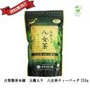 八女茶 ティーバッグ お茶 玉露 古賀製茶 玉露入り 八女茶 5gx50パック 八女茶100%使用 送料無料