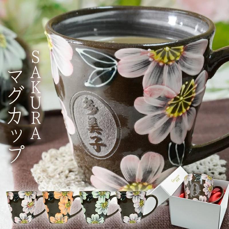 名入れ マグカップ 誕生日プレゼント 【波佐見焼 桜 マグ コーヒーカップ】 敬