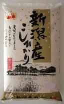 【送料無料】平成30年度産 新米 新潟県産こしひかり5キログラム×26