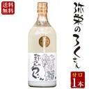 どぶろく「弥栄のろくさん」(甘口)酵母が活きた生酒!日本酒の一種濁酒 送料無料【農家民泊 温古里】