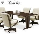 ダイニングテーブル 幅195cm 木製 モダン 6人用 六人用 食堂テーブル 食卓テーブル カフェテーブル てーぶる ブラウン