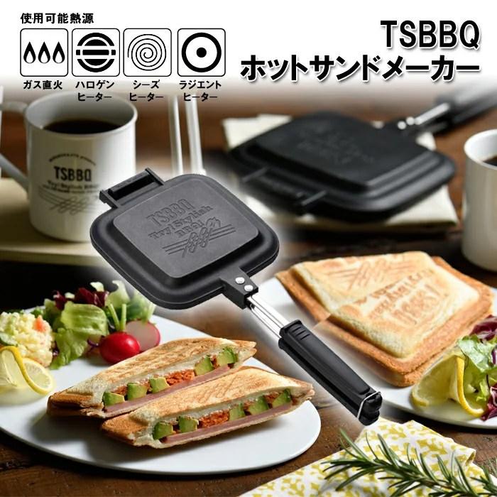【燕三条製】TSBBQ ホットサンドメーカー[TSBBQ-004]耳がくっついて中身が出ない!分離す