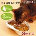 最大350円クーポン★猫にやさしい食器 S 餌皿 ねこ 猫用 4540013502741 #w-101723