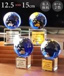 【即日発送 15時まで】クリスタルトロフィー オリジナル 地球儀【XC-0101 Aサイズ】高さ:15cm 幅:8cm 55×55【M】