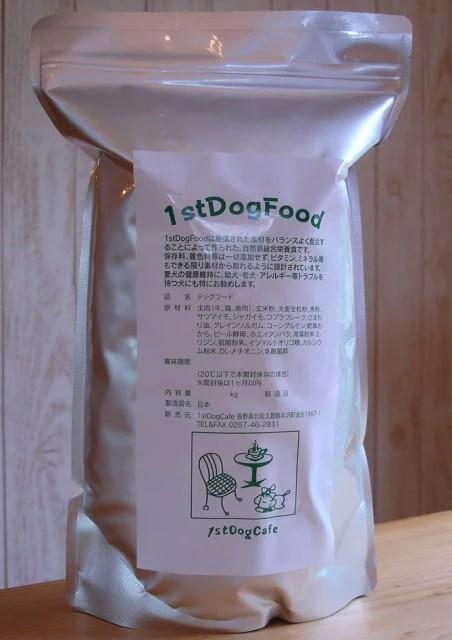 ナチュラルドッグフード「1stDogFood」 12キロ