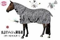 【4/24 新入荷】 人気商品!夏の虫対策【THERMO M