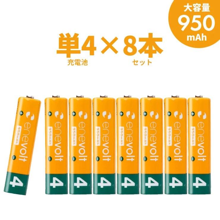 【累計販売数520万本】 エネボルト 充電池 単4 乾電池 セット 8本 ケース